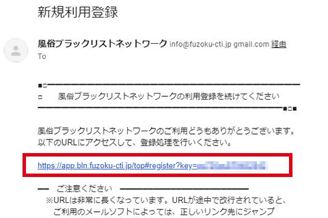 受信したメール画面