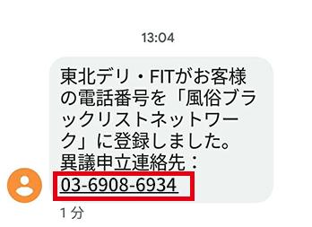 SMSの例