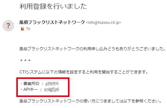 登録完了メールの記載内容を確認
